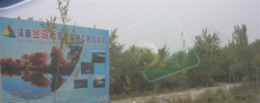 规模不小的塔南油田图片