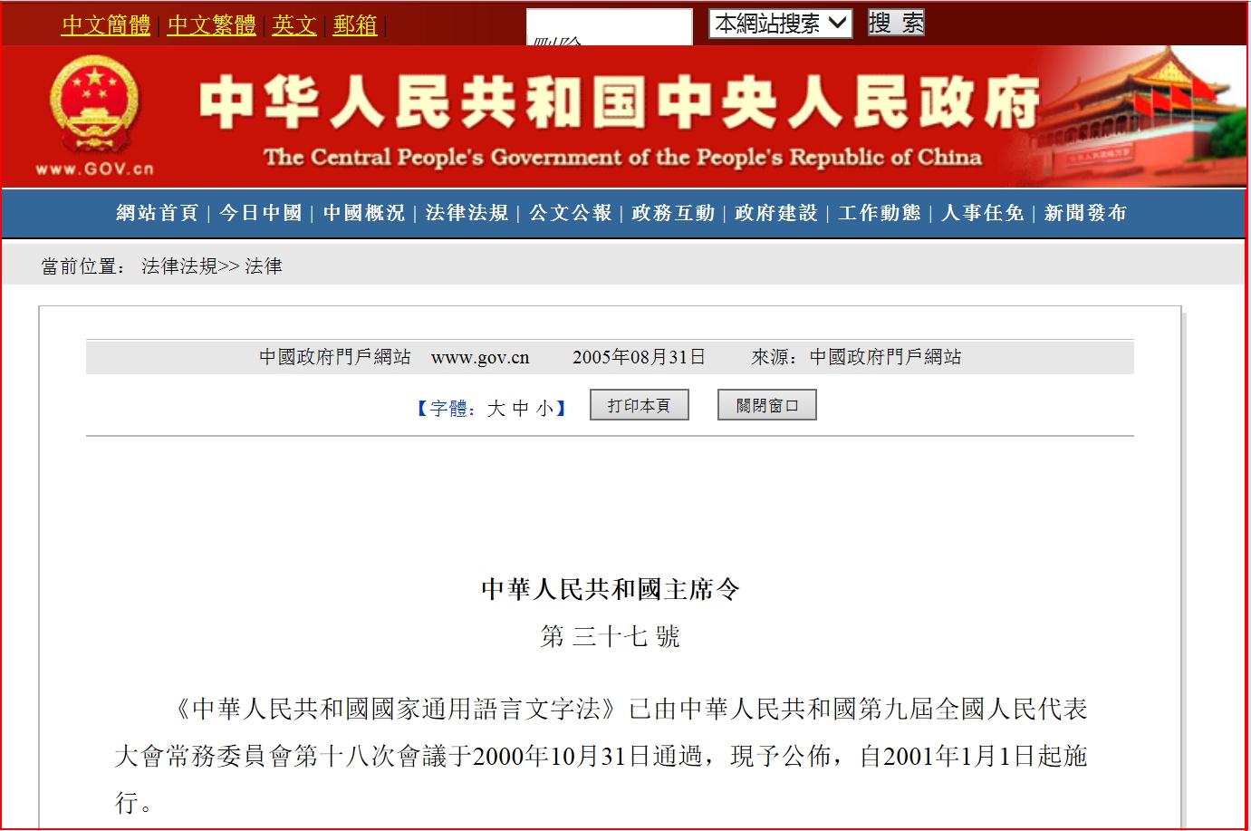 中国 人 的英文翻译应用汉语拼音