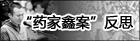 """""""药家鑫案""""反思"""
