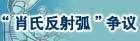 """""""肖氏反射弧""""争议"""